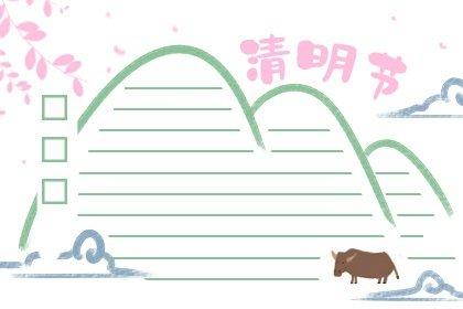 清明节手抄报 (5)