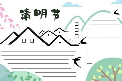 清明节手抄报 (6)