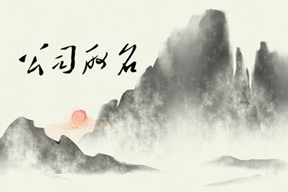 墨山 夕阳(有字)