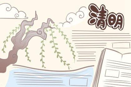 清明节手抄报 (2)