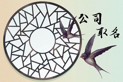 双飞燕(有字)