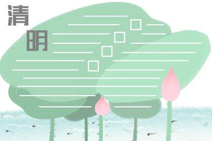 清明节手抄报 (4)