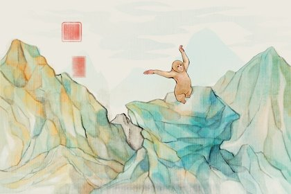 水墨生肖 2.0 猴3