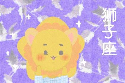 属鸡白羊座和属猪狮子座解析爱情之路