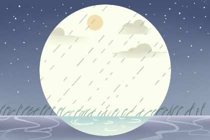 雨水 (2) 无字