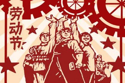 劳动节2(无字)