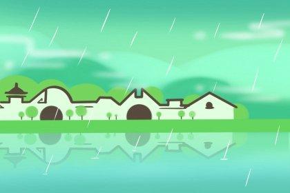 雨水2无字