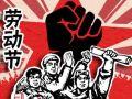 五一节国家五一节假日是几天 2020年5月1日劳动法新规
