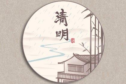 清明 (4)
