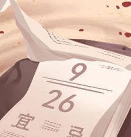 2021年6月黄道吉日一览
