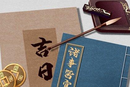 2021年5月祭祖黄道吉日一览表