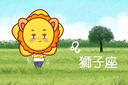 2021年5月獅子座愛情好不好 會旺嗎