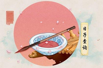 2021年6月修坟黄道吉日查询一览表