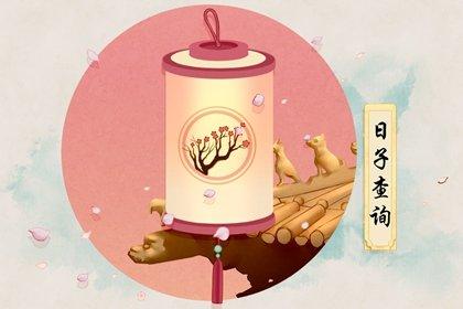 2021年6月安神位黄道吉日一览表