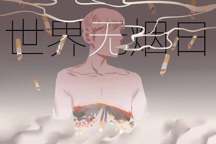 世界无烟日 (1)