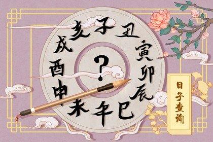 2021年8月移坟黄道吉日查询一览表