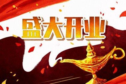 2021年国庆节是开市黄道吉日吗 宜开张吗