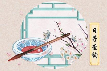 2021年8月祭祖黄道吉日一览表