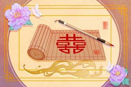 黄底紫牡丹-竹简大红囍字