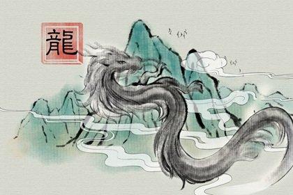 水墨国风 生肖1.0 龙2(有字)