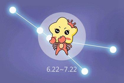 2021年6月巨蟹座愛情好不好 會旺嗎