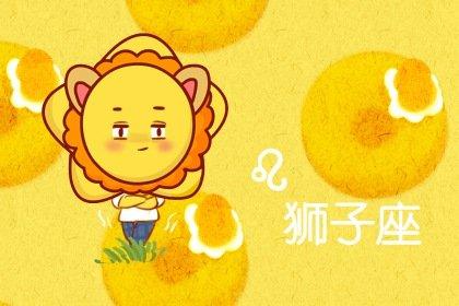 2021年6月獅子座愛情好不好 會旺嗎