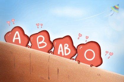 男女血型配对表 夫妻血型配对禁忌