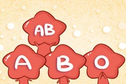 ab型血和什么血型的配偶最适合