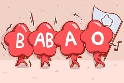 B型血女孩吸引什么血型男孩