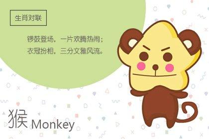 生肖每月运势详解 属猴的2022年9月份运程