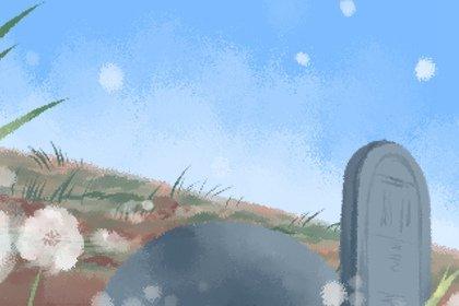 2022年安葬黄道吉日查询一览表