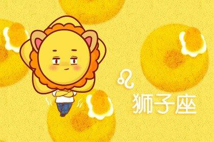 2021年7月狮子座感情劫是哪个星座