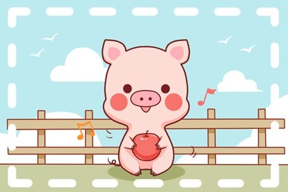 属猪的今年多大了2021岁数表 哪年出生的