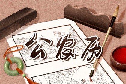 2022年立碑黄道吉日查询一览表