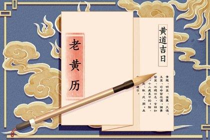 2022年农历二月二十四是阳历几号 今日老黄历
