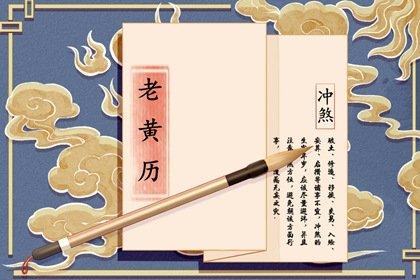 2022年农历二月二十三黄历 今天是阳历几号