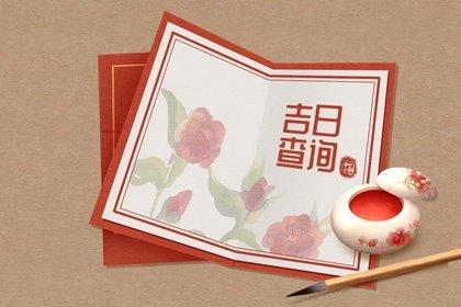 2022年修建动土黄道吉日查询一览表