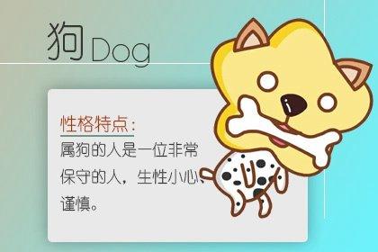 1994的属狗女命2022年恋爱桃花 28岁虎年婚姻运势