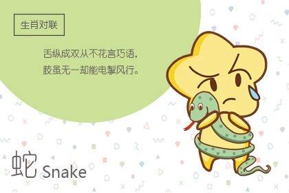天赐良缘 2021年下半年属蛇的人犯桃花吗