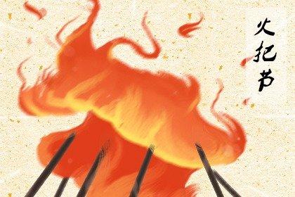 2021年彝族火把节的假期 楚雄彝族一年一度火把节