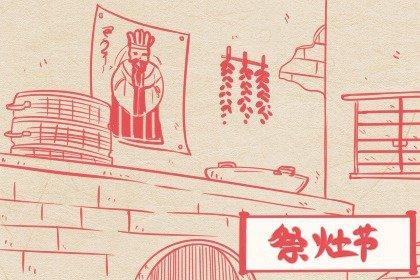 祭灶节是是什么地方 祭灶节的习俗和禁忌