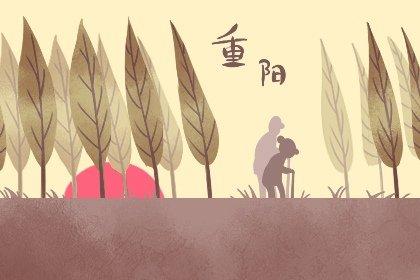 """重阳节的活动有哪些 登高""""避灾"""""""