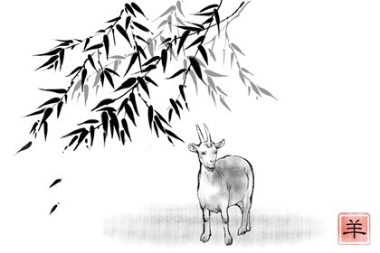 水墨国风 生肖1.0 羊1 (有字)