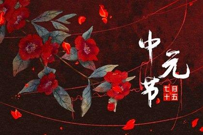 中元节需要去墓地烧纸吗 习俗不同讲究不同