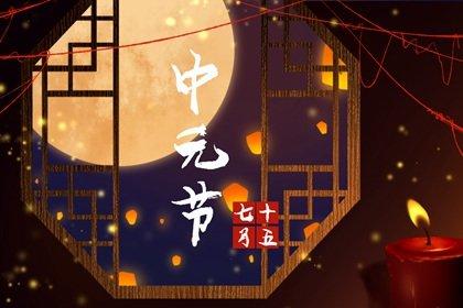 """中元节的来历和禁忌 忌说""""鬼节"""""""