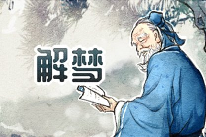 解梦(420X280)