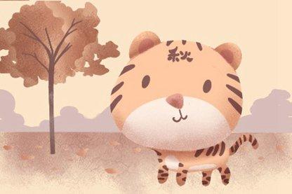 秋老虎(420x280)