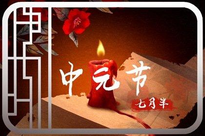 中元节51