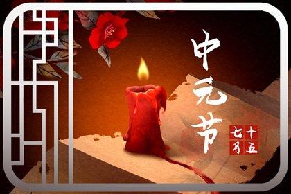 中元节50