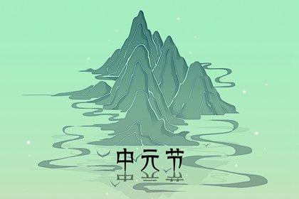 中元节 (17)